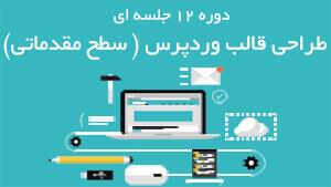 فیلم آموزشی طراحی قالب وردپرس