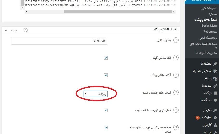 بررسی AIOSP-XML Sitemap