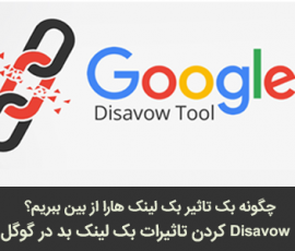 disavow کردن بک لینک در گوگل