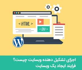 فرایند طراحی وبسایت