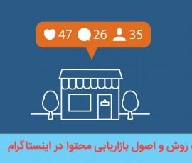ده تکنیک بازاریابی با اینستاگرام