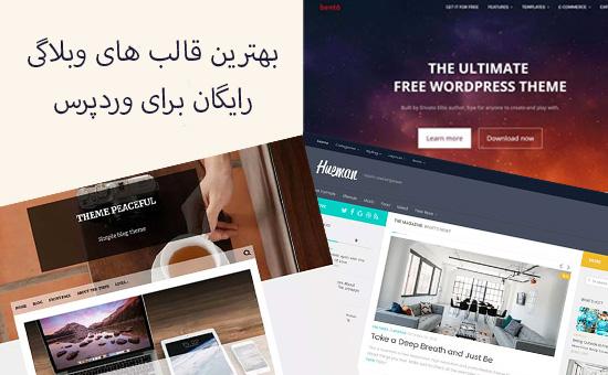 بهترین قالب های رایگان وبلاگی برای وردپرس