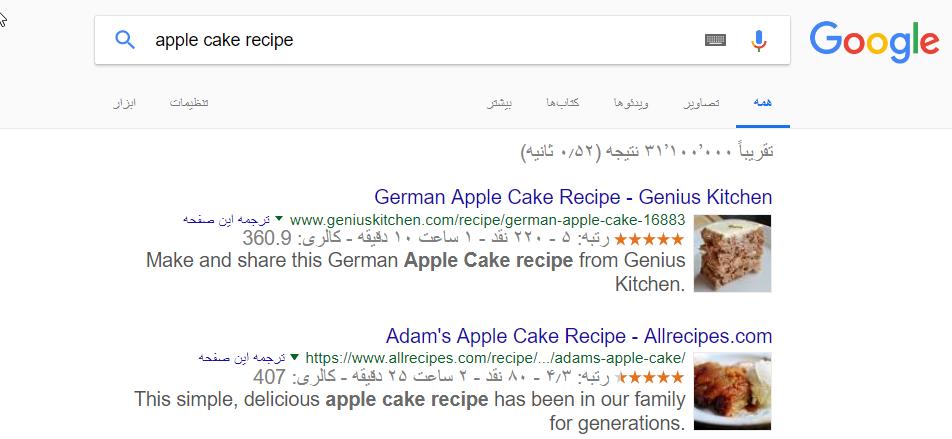 دستور پخت کیک سیب